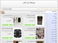 فروشگاه ایران آنلاین (ارزان + کیفیت)