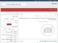 تصویری از صفحه نخست سایت تفریحی ودانلود