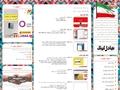 تصویری از صفحه نخست سایت تبادل لینک هوشمند