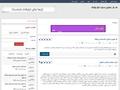 تصویری از صفحه نخست سایت سایت کدهای وبلاگ