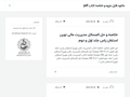 ساخت وبلاگ رایگان
