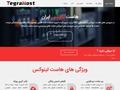 تصویری از صفحه نخست سایت هاست لینوکس