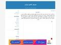 معرفی کفش ایرانی