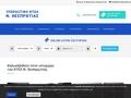 IGOUMENITSA - KTEL - intercity lines