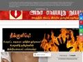 அகச் சிவப்புத் தமிழ்