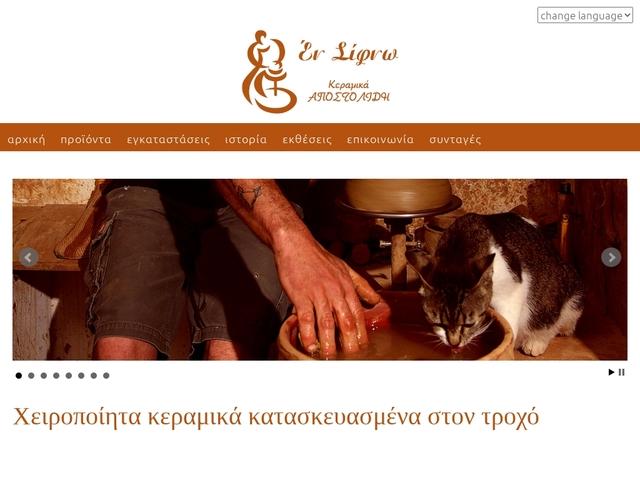 Sifnos -  Apostolidis Ceramics