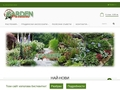 Онлайн магазин Райска Градина