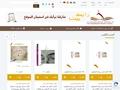 المكتبة الإسلامية الإلكترونية الشاملة
