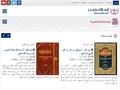 المكتبة الإسلامية على شبكة إسلام ويب