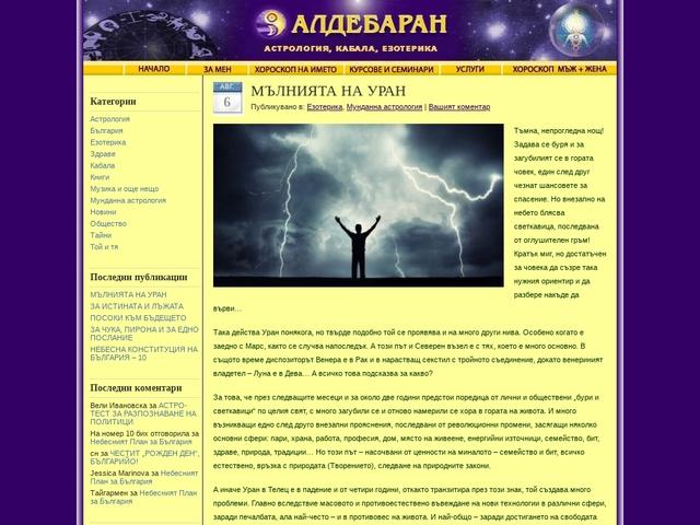 Тайни - мистицизъм, астрология, кабала