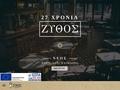 Zithos Brasserie - Tour Blanche