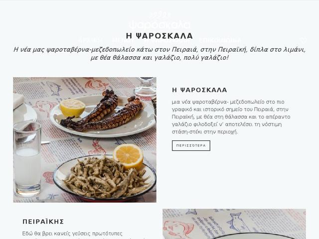 Psaroskala restaurant - Piraiki