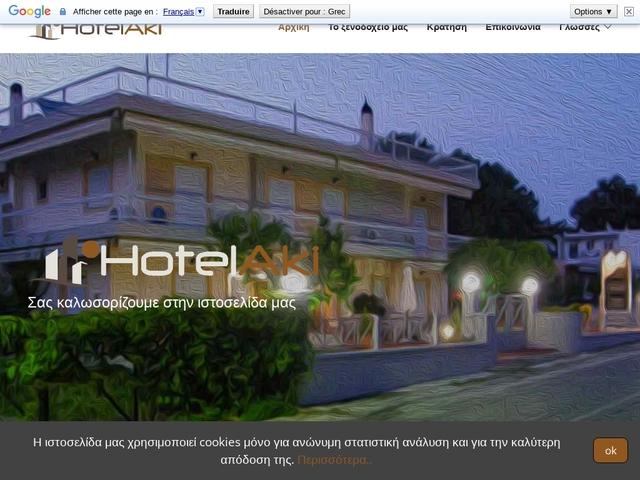 Hotel Aki - Agios Nikolaos/Edipsos/Aidipsos