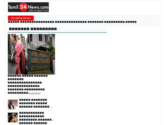 தமிழ்24செய்திகள் (tamil24news)