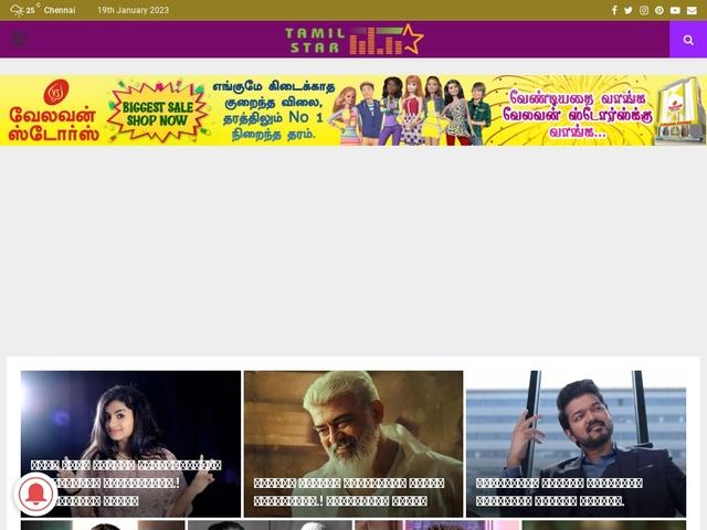 தமிழ் நட்சத்திரம் (Tamil Star)