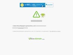 Paper cup making machine - Bharath Paper Cup Machines