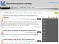Ценните български страници