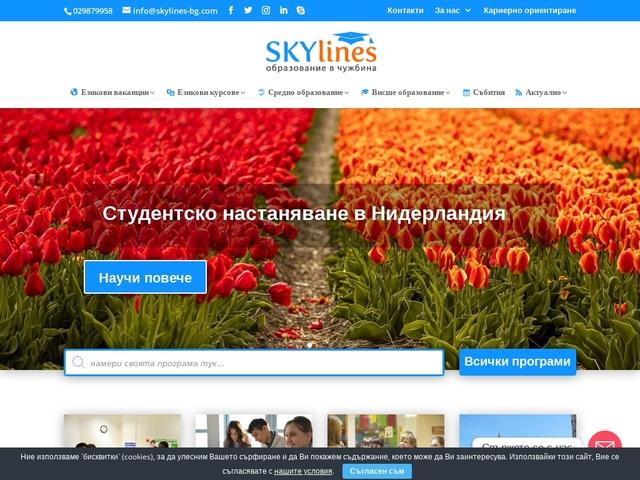 Скай Лайнс - специализирана агенция за образование в чужбина