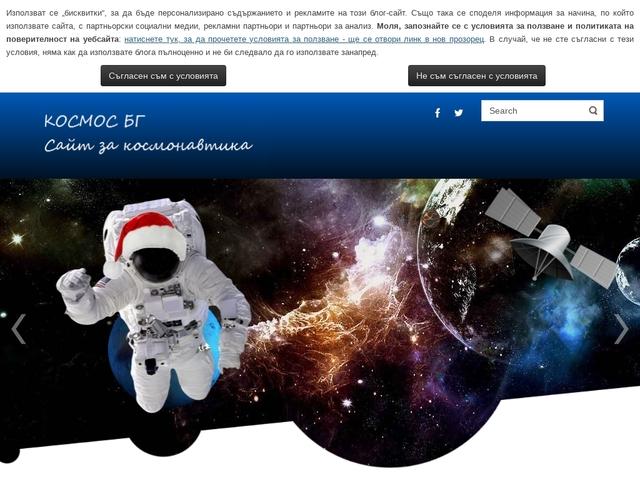 Космос БГ - сайт за астронавтика