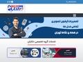 44532305 |تعمیرات آیفون تصویری کوماکس
