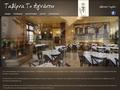 To Agnantio Taverne -  Arachova