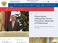 Site de l'Ambassade de la Fédération de Russie en France