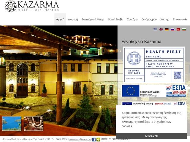 Kazarma Lake Resort & Spa - Καλύβια Φυλακτή - Καρδίτσα - Θεσσαλίας