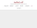كتب اسلامية ادبية وعلمية
