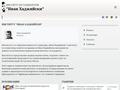 """Институт за социални ценности и структури """"Иван Хаджийски"""""""