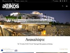 GH Attikos Restaurant - Koukaki