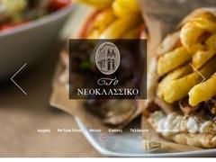 To Neoklassiko restaurant - Syntagma