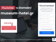 Museum Hôtel - Exarchia - Athènes