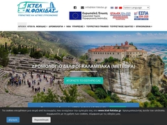 DELPHI - Amfissa - KTEL Phocis (Central Greece) - intercity