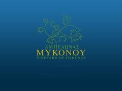 Mykonos - Winery of Mykonos