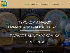 Naxos - Tyrokomia Naxou fromagerie - Chora