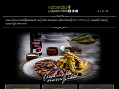 Kalamata Papadimitriou produits traditionnels