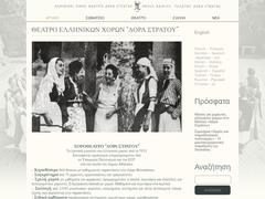 Théâtre de Danses Dora Stratou - Athènes