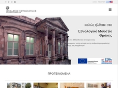 Ethnological Museum of Thrace - Alexanfropolis