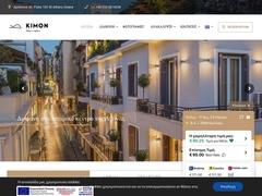Ξενοδοχείο Kimon - Περιοχή Πλάκα - Αθήνα