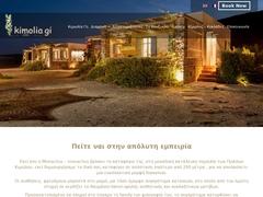 Kimolia Gi Studios - Hôtel 3 Clés - Prassa - Kimolos - Cyclades