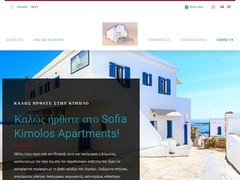 Sofia's Apartments - 2 Keys Hotel - Aliki - Kimolos - Cyclades