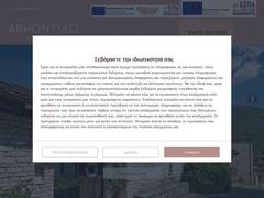 Zagorochoria - Arhontiko Aristis Manoir -