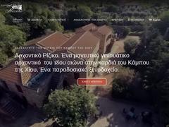 Archontiko Riziko - Chios/Kambos