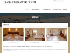 Diamond Resort - Hotel 3* - Ελαφόνησος - Λακωνία - Πελοπόννησος