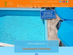 9 Muses Apartments Hotel 2*, Ελαφόνησος, Λακωνία - Πελοπόννησος