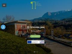 Frasta - Gefiri Plakas Hotel - Tzoumerka