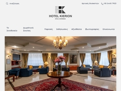 Karditsa - Kierion Hotel