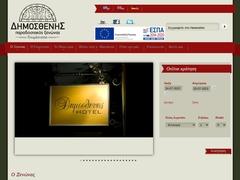 Δημοσθένης - Ξενοδοχείο 3 * - Γουμένισσα - Κιλκίς - Κεντρική Μακεδονία