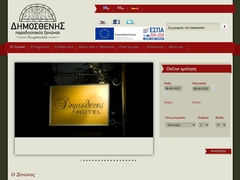 Dimosthenis - Hôtel 3 * - Goumenissa - Kilkis - Macédoine centrale
