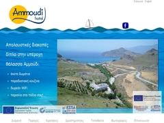 Ammoudi - Hôtel 2 * - Lefkogia - Rethymnon - Crète